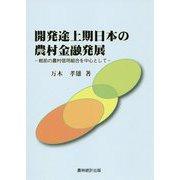 開発途上期日本の農村金融発展-戦前の農村信用組合を中心として [単行本]