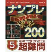 ナンプレINSPIRE200 超難問〈5〉 [単行本]