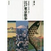 浮世絵と写真で歩く江戸東京散歩 [単行本]