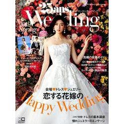 25ansウエディング 2019 Spring (FG MOOK) [ムックその他]