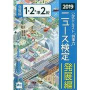ニュース検定公式テキスト「時事力」 発展編 2019年度版-1・2・準2級対応 [単行本]