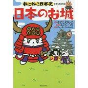 ねこねこ日本史でよくわかる日本のお城 [単行本]
