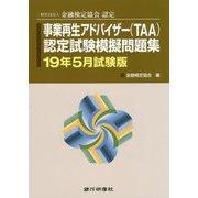 事業再生アドバイザー(TAA)認定試験模擬問題集 19年5月 [単行本]