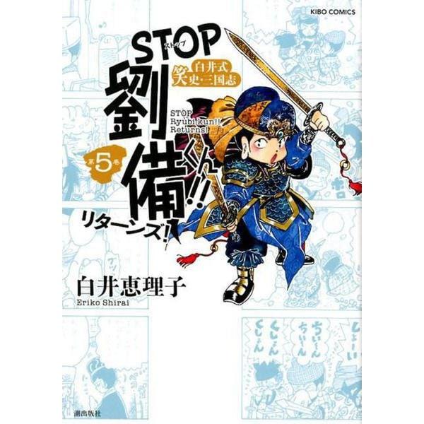 STOP劉備くん!!リターンズ!5(希望コミックス) [コミック]