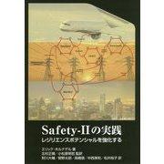 Safety-2の実践-レジリエンスポテンシャルを強化する [単行本]
