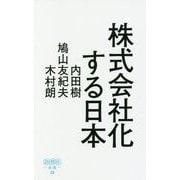 株式会社化する日本-平成の実相から戦後日本の深層を読み解く(詩想社新書 26) [新書]