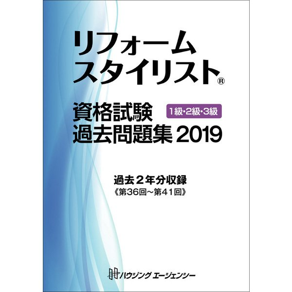 リフォームスタイリスト資格試験過去問題集20191級2級3級 [単行本]