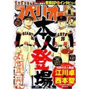 ビッグコミックスペリオール 2019年 4/12号 [雑誌]