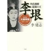 李氏朝鮮 最後の王 李垠-第1巻 大韓帝国 1897-1907 [単行本]