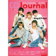 CD Journal (ジャーナル) 2019年 04月号 [雑誌]