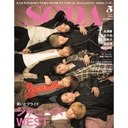 SODA 2019年 05月号 [雑誌]