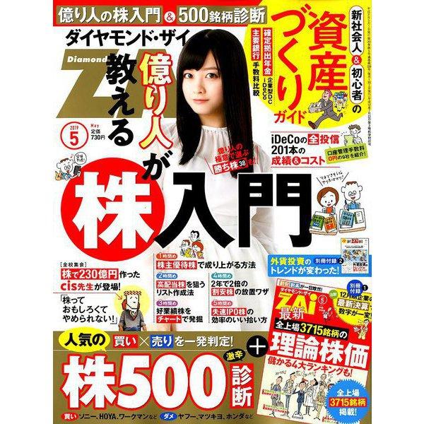 ダイヤモンド ZAi (ザイ) 2019年 05月号 [雑誌]