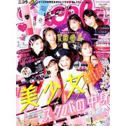 nicola (ニコラ) 2019年 05月号 [雑誌]