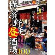 横濱野毛昼酒場100 (ぴあMOOK) [ムックその他]