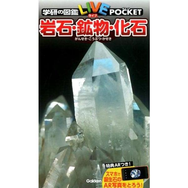 岩石・鉱物・化石(学研の図鑑 LIVE ポケット 12) [図鑑]