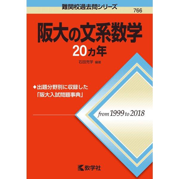 阪大の文系数学20カ年 [全集叢書]