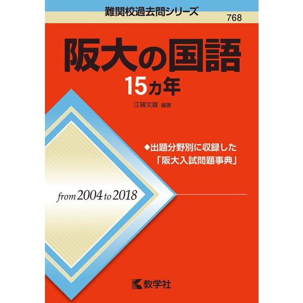 阪大の国語15カ年 [全集叢書]