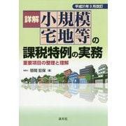 詳解小規模宅地等の課税特例の実務 平成31年3月改訂 [ムックその他]