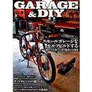 GARAGE & DIY(学研ムック) [ムックその他]