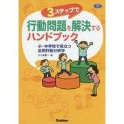 3ステップで行動問題を解決するハンドブック―小・中学校で役立つ応用行動分析学(学研のヒューマンケアブックス) [単行本]