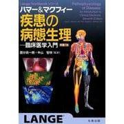ハマー&マクフィー 疾患の病態生理-臨床医学入門 原書7版 (LangeTextbook シリーズ) [単行本]