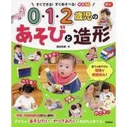 0・1・2歳児のあそびと造形(Gakken保育Books) [単行本]