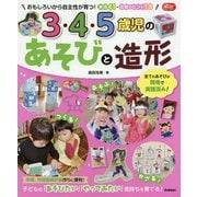 3・4・5歳児のあそびと造形(Gakken保育Books) [単行本]