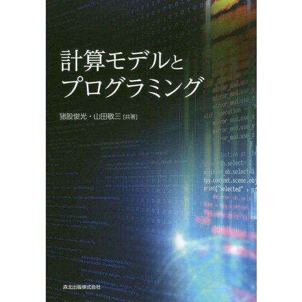計算モデルとプログラミング [単行本]
