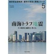南海トラフ地震-その防災と減災を考える(東京安全研究所・都市の安全と環境シリーズ<5>) [単行本]