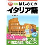 新版 CD BOOK はじめてのイタリア語 [単行本]
