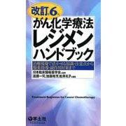 改訂第6版がん化学療法レジメンハンドブック-治療現場で活かせる知識・注意点から服薬指導・副作用対策まで [単行本]