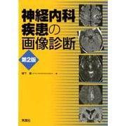 神経内科疾患の画像診断 第2版 [単行本]