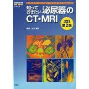 知っておきたい泌尿器のCT・MRI 改訂第2版(画像診断別冊KEY BOOKシリーズ) [単行本]