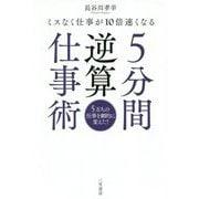 5分間逆算仕事術(単行本) [単行本]