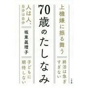 70歳のたしなみ [単行本]