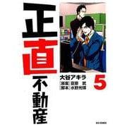 正直不動産<5>(ビッグ コミックス) [コミック]