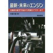 最新・未来エンジンの燃焼反応科学(仮)-―自動車・航空宇宙から究極リアクターまで― [単行本]