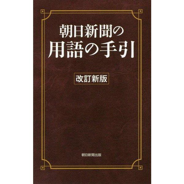 朝日新聞の用語の手引 改訂新版 [ムックその他]