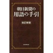 【改訂新版】朝日新聞の用語の手引 [ムックその他]