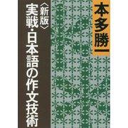 実戦・日本語の作文技術 新版 (朝日文庫) [ムックその他]