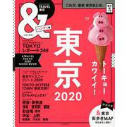 &TRAVEL 東京 2020 【ハンディ版】 [ムックその他]