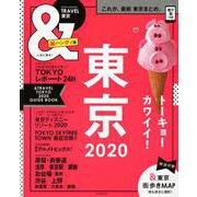 &TRAVEL 東京 2020 【超ハンディ版】 [ムックその他]