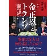 ルポ 金正恩(キムジョンウン)とトランプ―米朝の攻防と北朝鮮・核の行方 [ムックその他]