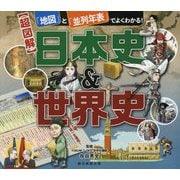 「地図」と「並列年表」でよくわかる!超図解 日本史&世界史 [ムックその他]