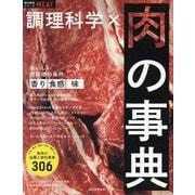 食材事典シリーズ 肉の事典 食材×調理科学 [ムックその他]