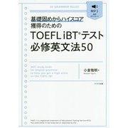 TOEFL iBTテスト必修英文法50-基礎固めからハイスコア獲得のための [単行本]