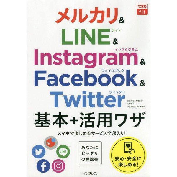 メルカリ&LINE&Instagram&Facebook&T(できるfit) [単行本]