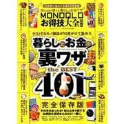 MONOQLOお得技大全 2019 [ムックその他]
