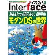 Interface (インターフェース) 2019年 05月号 [雑誌]