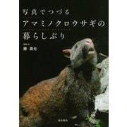写真でつづるアマミノクロウサギの暮らしぶり [単行本]
